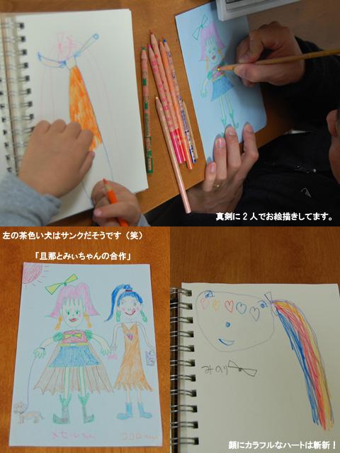 11.20父と娘の絵画教室.jpg