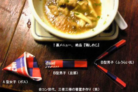 12.29合コン箸置き.jpg