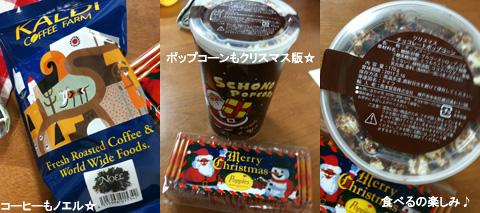 12.4カルディ☆クリスマス.jpg