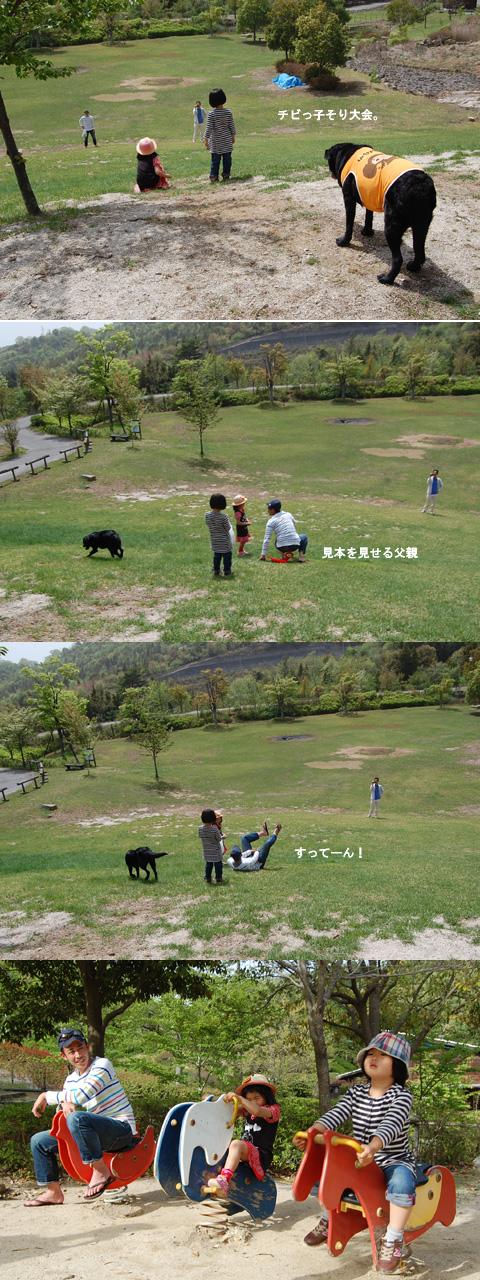 5.2裏山遊び.jpg