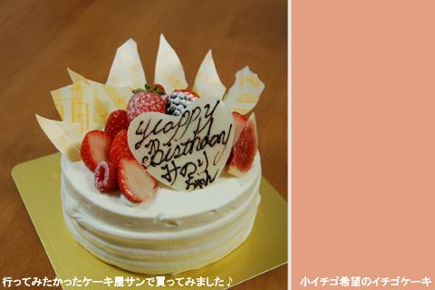 10.24 4歳のケーキ.jpg