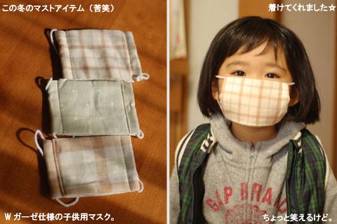 11.13マスク.jpg