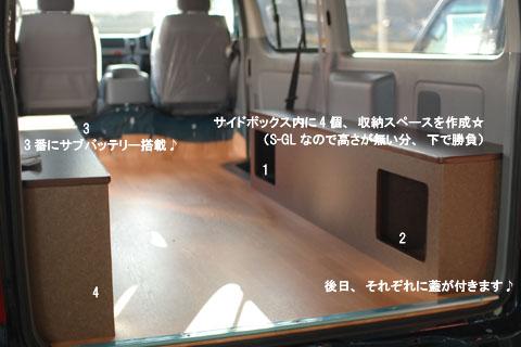 11.14内装その後.jpg