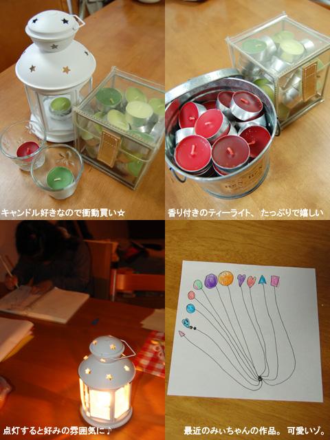 12.5キャンドルと風船.jpg