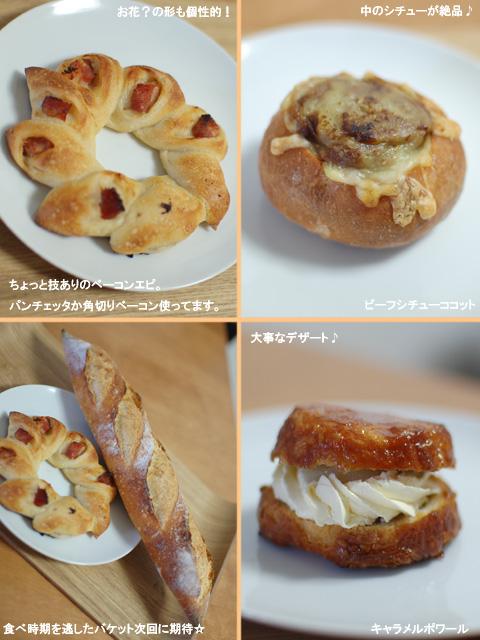 6.16お楽しみパン.jpg
