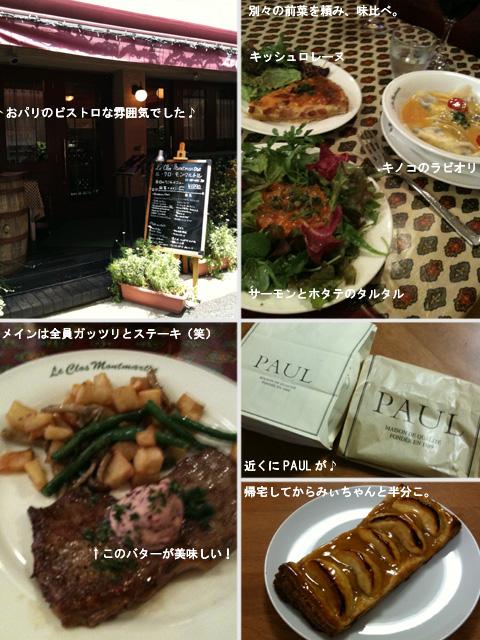 6.30神楽坂フレンチ.jpg